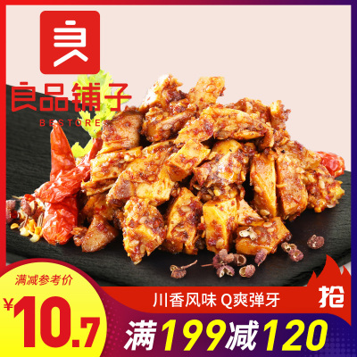 良品铺子 麻辣味牛板筋 120gx1袋装 牛肉干四川特产零食小吃休闲食品