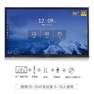 NEC Netrix D65RA 含支架同屏器 智能交互平板 65英寸4K会议白板 交互电子白板