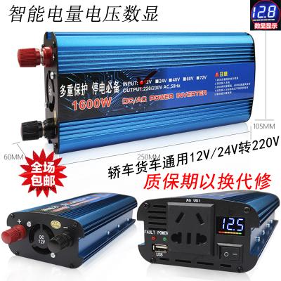 車載逆變器24V48V12V轉220V逆變器閃電客家用電源轉換器 加強升級1200W家用24v