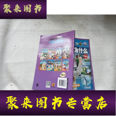 《正版九成新》中國孩子鐘愛的十萬個為什么 科技技術