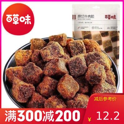 百草味 肉類零食 五香味原切牛肉粒 50g 休閑零食牛肉干辦公室居家零食小吃食品袋裝滿減