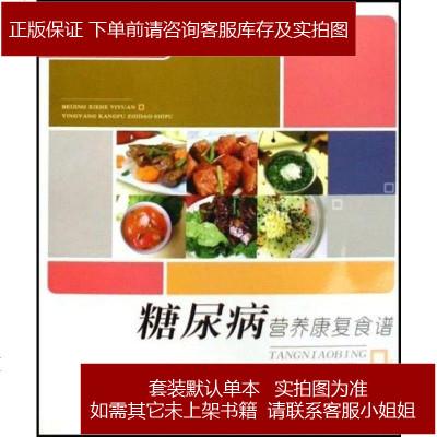 糖尿病營養康復食譜 陳偉 重慶出版社 9787536683167