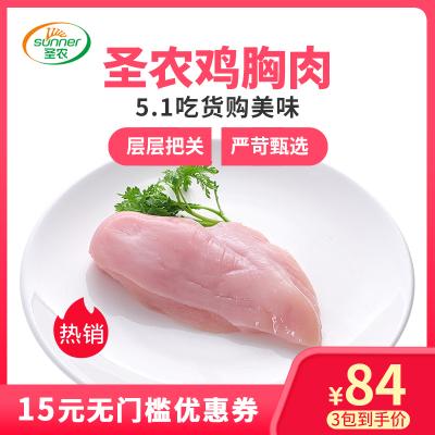 圣農減脂雞胸肉3kg代餐雞肉去皮雞胸肉6斤雞胸健身減肥餐非即食雞排食品火鍋食材燒烤低脂健身1000g/袋*3袋