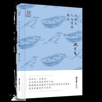 """1005沈從文人與自然散文——""""文匯.金散文""""第二輯"""