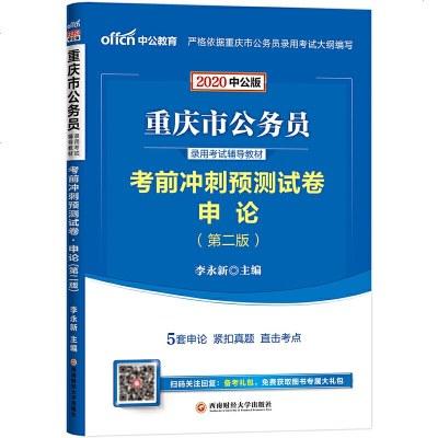 重庆公务员 用书 中公2020重庆市公务员录用 辅导教材 前冲刺预测 卷申论