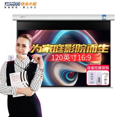 快朵小屋 電動幕布120寸16:9白玻纖遙控自動升降投影機壁掛幕 家用高清投影儀白玻纖大屏幕