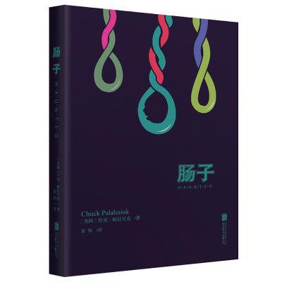 正版 腸子(無刪節版) (《搏擊俱樂部》作者帕拉尼克,黑暗天才虐心的 驚悚、恐怖小說 書籍