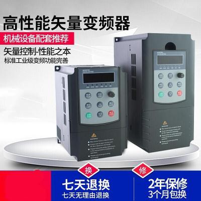高性能矢量變頻器380V0.75-1.5-2.2-3.7-4-5.5-7.5KW220v 3KW 380V