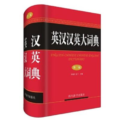 正版 英汉汉英大词典(第二版) 四川辞书出版社 李德芳 姜兰 9787557903329 书籍