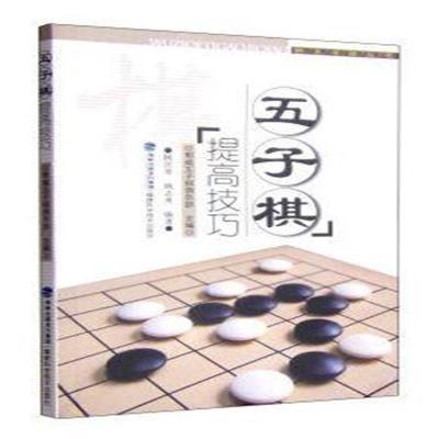 【正版】五子棋提高技巧9787533546694楊彥希,姚志勇福建科技出版社