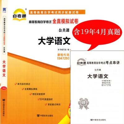 自考試卷 04729 4729大學語文 自考通全真模擬試卷 含串講