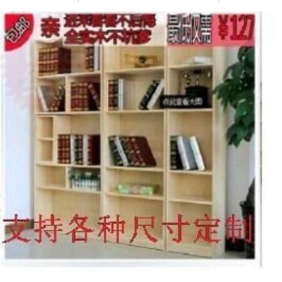 定制實木書柜書架儲物柜雜志柜兒童柜學生收納柜自由組合