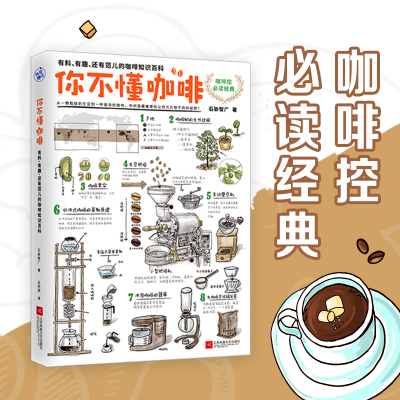 你不懂咖啡:有料、有趣、还有范儿的咖啡知识百科