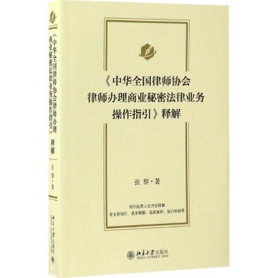 《中华*律师协会律师办理商业秘密法律业务操作指引》释解 张黎 著 北京大学出版社
