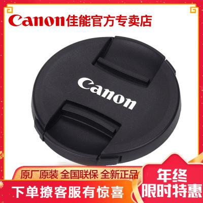 佳能(Canon)67mm原装镜头盖 E-67 II 用于单反相机EOS 800D、700D、60D、80D 750D