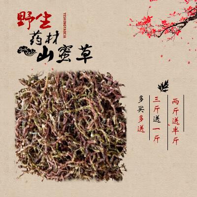 材山蜜 山密茶 長壽 一斤可搭配甜葉菊 羅漢果花