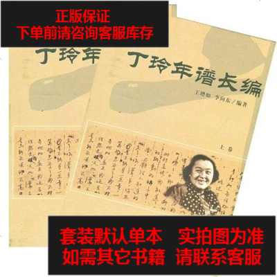 【二手8成新】丁玲年譜長編() 9787201051659
