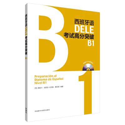 西班牙語DELE考試高分突破B1(配CD光盤兩張)