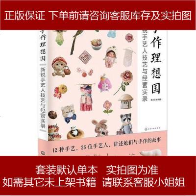 手作理想國 墨念女塾 化學工業出版社 9787122332714