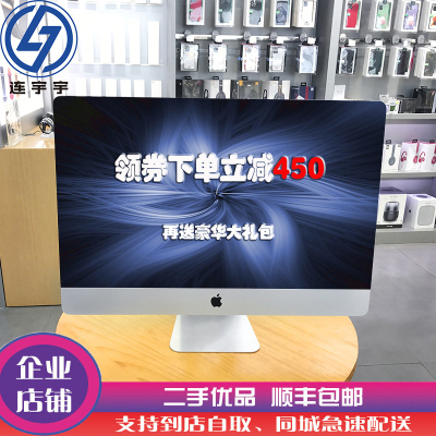 【二手95新】15款21寸MK442苹果Apple IMac一体机i5-8G-1TB办公商务超薄台式设计 高清大显示屏