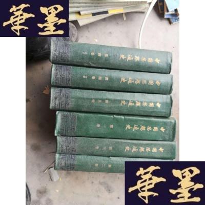 正版旧书中国思想通史(全5卷共6册)精装