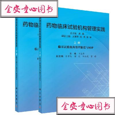 【单册】临床试构管理实践 上册+下册 (全两册)蒋萌 王慧萍编临床试验 管理制度与SOP 设计规范与机构建设 科