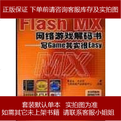 Flash M絡游戲解碼書 朱志山 第1版 (2003年1月1日) 9787505381100