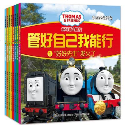 托馬斯和朋友管好自己我能行 新版8冊套裝 兒童繪本3-6周歲培養兒童高情商圖畫書男孩愛看的托馬斯小火車故事書幼兒園書