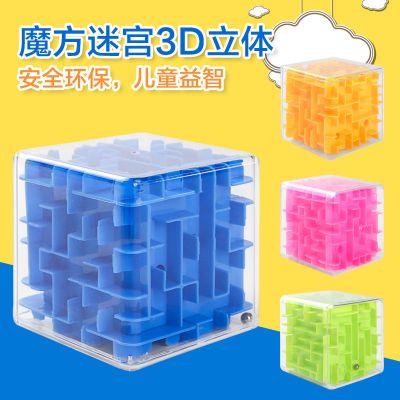搭啵兔迷宫球立体3d智力球儿童玩具 魔幻走珠魔方平衡早教六面迷宫