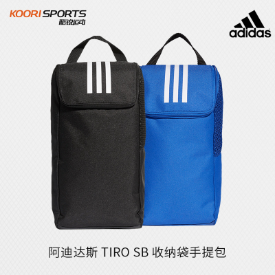 Adidas阿迪達斯TIRO SB足球鞋收納袋便攜手提運動鞋袋DQ1069