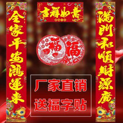 【厂家直销】春节对联批发2020鼠年春联年画烫金新年装饰过年年货