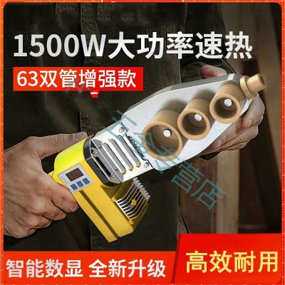 法耐(FANAI)熱熔器PPR水管熱熔機家用水電工程PE20熱容器塑焊機63熱合機 32大金高端數顯+雙散熱款