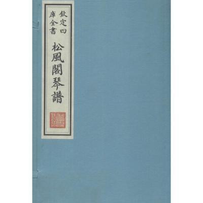 TSY1松風閣琴譜:欽定四庫全書本