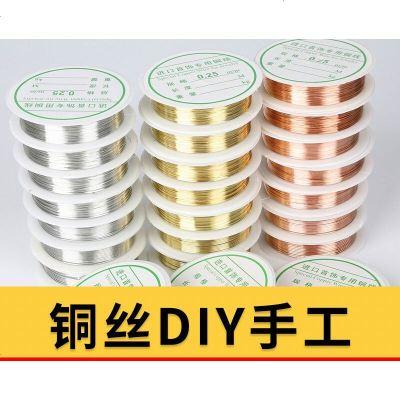 定做 0.3mm銅絲線首飾定型造型蝴蝶結線diy手工串珠散珠引線細銅線材料 0.25mm銀色銅絲線買二送一