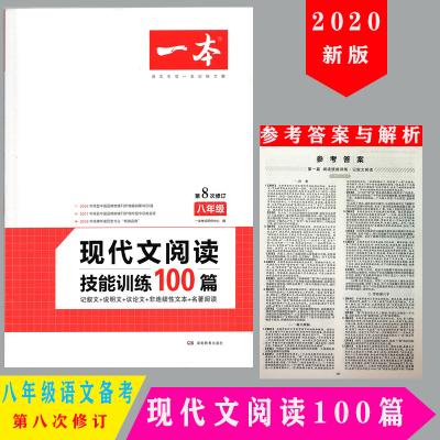 正版2020新版一本現代文閱讀技能訓練100篇八年級人教版 第8版初中學生語文課外閱讀理解專項訓練初二8年級中考必刷