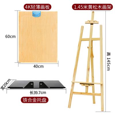 木质画板画包画架成人实木折叠多功能素描工具套装初学者