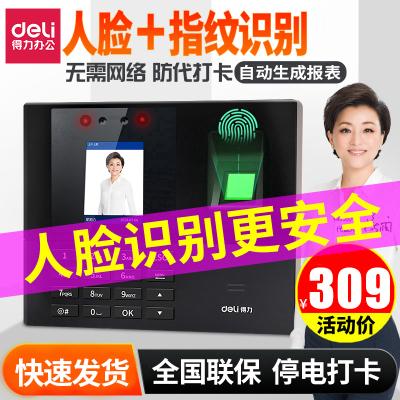 得力deli人臉指紋考勤機 打卡機 人臉識別考勤機 指紋人臉混合識別簽到機 免安裝軟件 34521