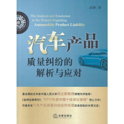 汽車產品質量糾紛的解析與應對