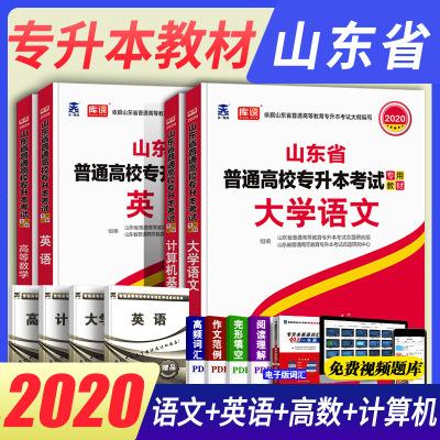 山東省專升本考試專用教材2020高數高等數學1一2二3三英語計算機大學語文全套2019年課本搭歷年真題試卷模擬試題智