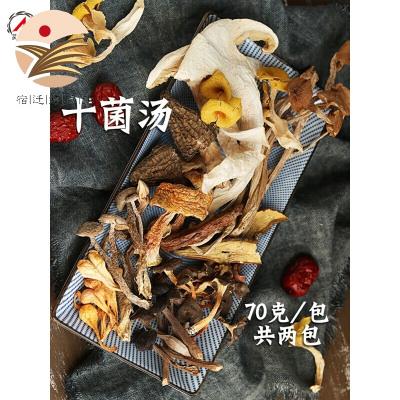 云南七彩精選菌湯包松茸菌羊肚菌特產干貨養生美味山珍煲湯食材