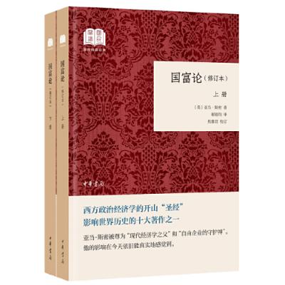 國富論(國民閱讀經典·平裝·修訂本·全2冊)