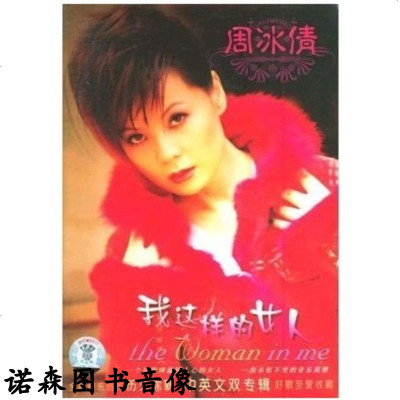 正版【周冰倩我這樣的女人】上海音像盒裝2CD