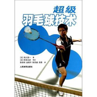 超級羽毛球技術田兒賢一9787500945284人民體育出版社