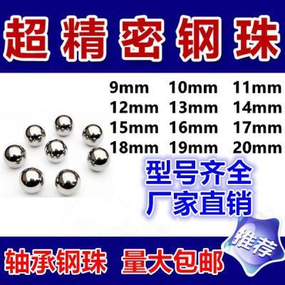 轴承钢珠精密钢球9 10 11 12 13 14 15 16 17 18 19 20mm实心滚 高精密轴承钢珠9mm/粒