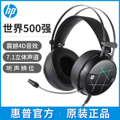 HP/惠普 H160G頭戴式有線耳機筆記本電腦游戲7.1新款電競耳機