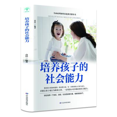 培養孩子的社會能力 正版 兒童社交能力的提升培養 親子家庭教育育兒書籍 父母教育孩子的書籍 正面管教