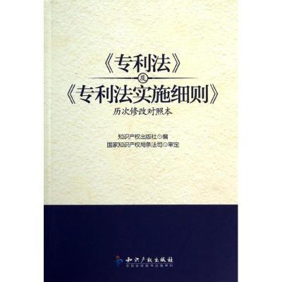 法及法實施細則(歷次修改對照本) 知識產權出版社 編 著作 社科 文軒網