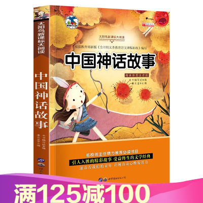 中國神話故事注音版彩圖小學生一二年級必讀課外書6-7-8-9-10歲閱讀帶拼音T 兒童讀物中國古代神話故事書籍I