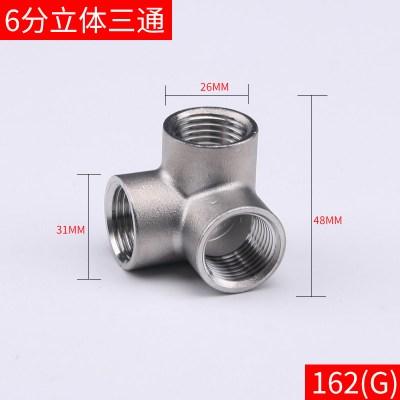 闪电客304不锈钢三通墙角立体三通DN15 4分6分1寸直角接头水管水暖配件 6分立体三通