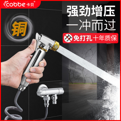 卡貝(cobbe)馬桶噴槍套裝伴侶廁所浴室清潔沖洗凈身婦洗器增壓噴頭花灑水龍頭 C8